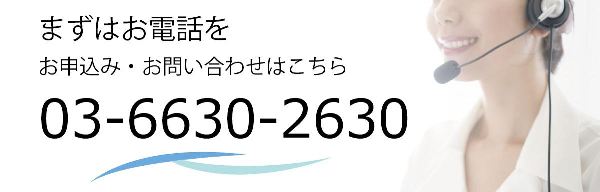 まずはお電話を、お申込み・お問い合わせはこちら、03-6630-2630
