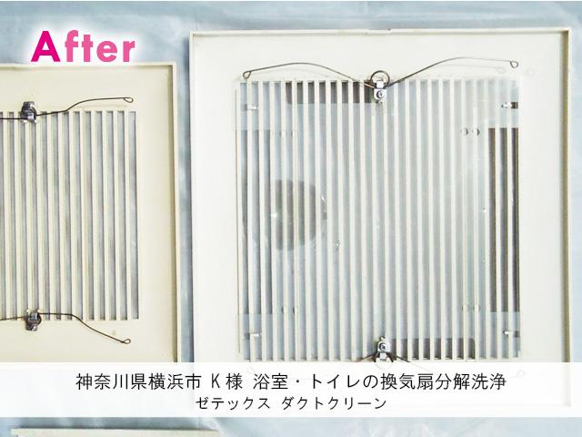 浴室・トイレの換気扇分解洗浄